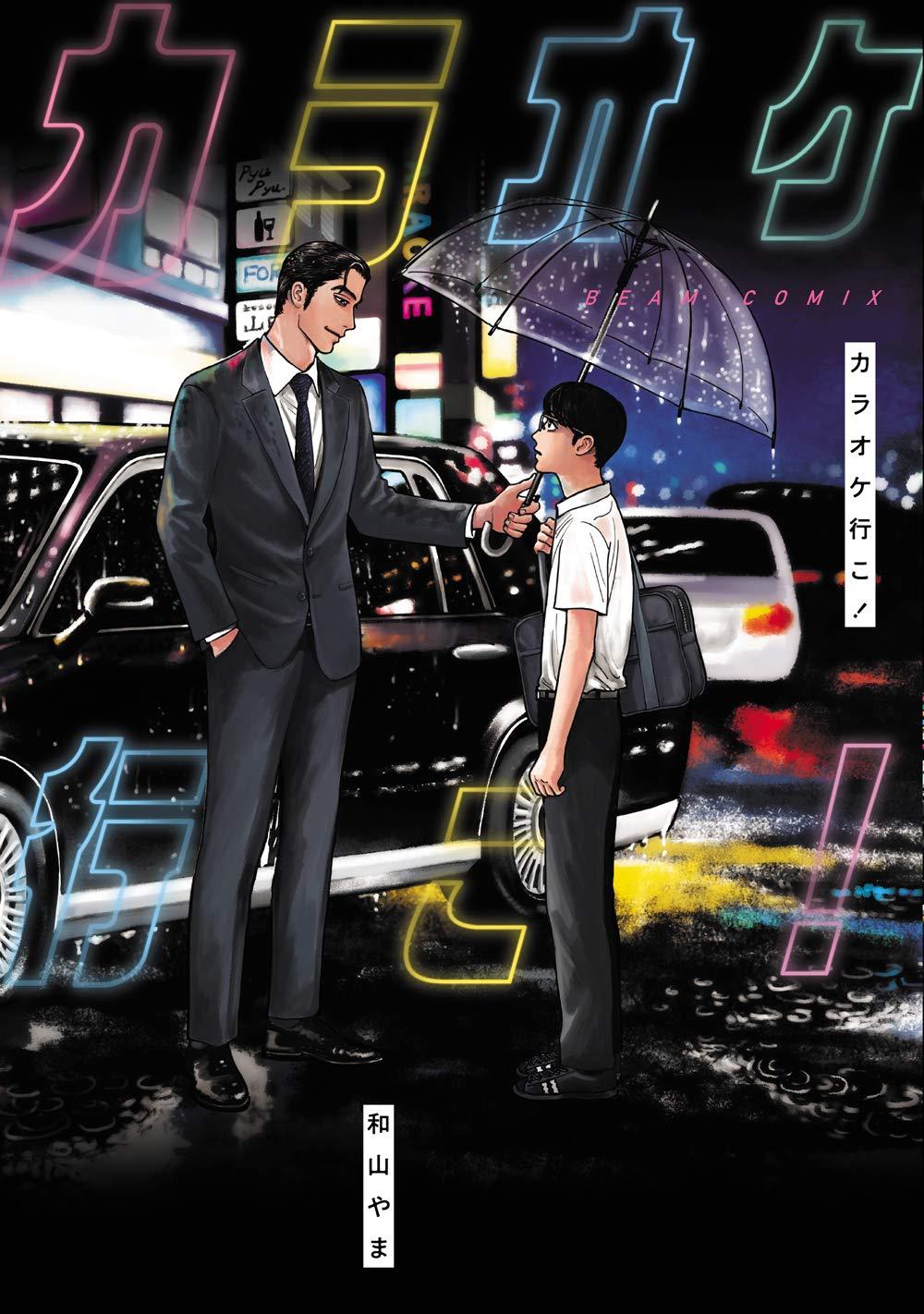 和山やま先生「カラオケ行こ!」が朗読劇に!歌がうまくなりたいヤクザ・狂児役は江口拓也さん