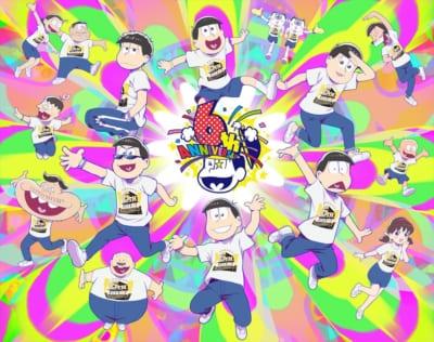 おそ松さん6周年記念ビジュアル_TVアニメ「おそ松さん」