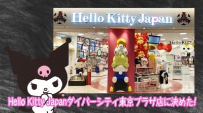 「Hello Kitty Japan ダイバーシティ東京 プラザ店」カフェ_クロミ_期間限定
