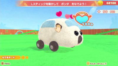 Nintendo Switch「PUI PUI モルカー Let's!モルカーパーティー!」ふれあい