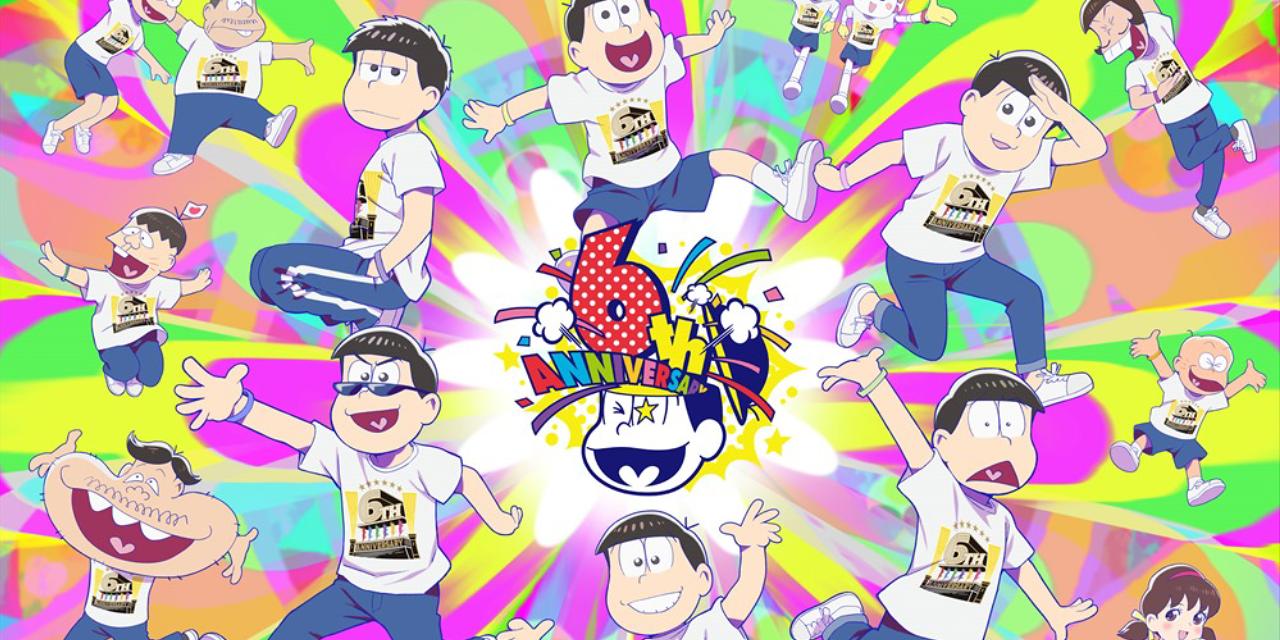 「おそ松さん」6周年!記念ビジュアルや新情報公開!櫻井孝宏さん「祝いのような呪いのような」