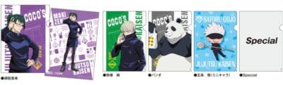 「ココス×呪術廻戦 お腹いっぱい!呪力いっぱい!キャンペーン」クリアファイル3