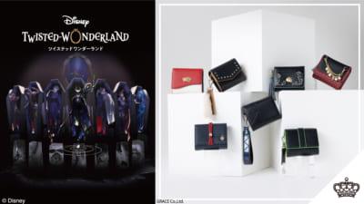 『ディズニーツイステッドワンダーランド』デザイン財布 イメージ