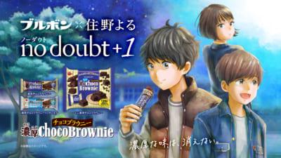 オーディオ小説 第2弾「no doubt +1」