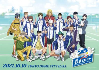「テニプリ 20th Anniversary Event -Future-」キービジュアル