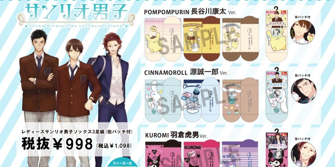「サンリオ男子×ドンキ」3足組コラボソックスが10月9日より発売!缶バッジも付いてくるよ