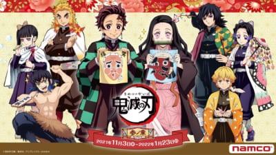 ナムコのお店でキャンペーン「鬼滅の刃」参ノ章