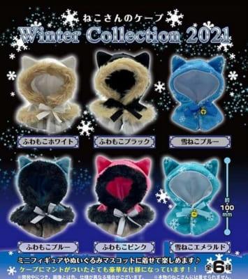 「おおきいねこさんのケープ Winterコレクション2021」「ねこさんのケープ Winterコレクション2021」