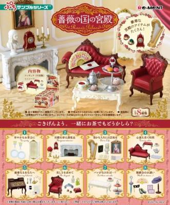 ぷちサンプルシリーズ 薔薇の国の宮殿 〜Rose'n Palace〜