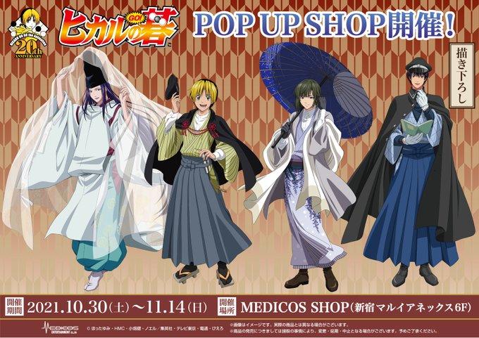 アニメ「ヒカルの碁」アキラ&伊角の描き下ろしイラストが良すぎ…!ポップアップショップ開催