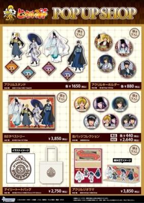 TVアニメ「ヒカルの碁」放送開始20周年記念ポップアップショップ グッズ