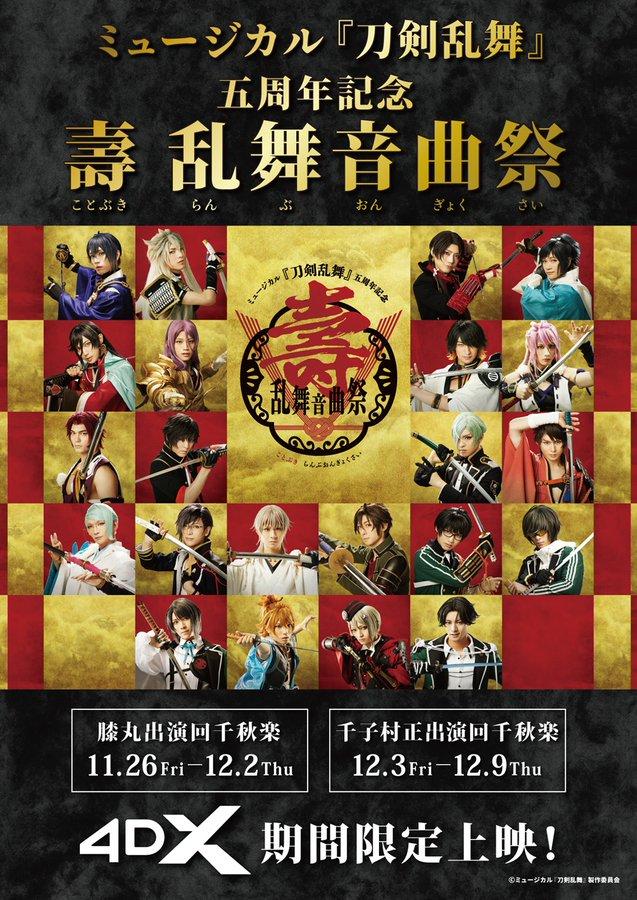 「刀ミュ」五周年記念 壽 乱舞音曲祭 4DX上映決定!全国41劇場で2週間限定