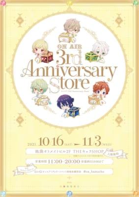 オンエア!3rd Anniversary Storeメインビジュアル