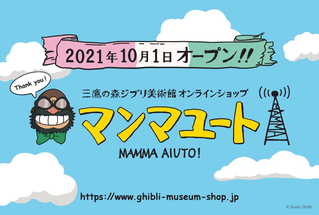 三鷹の森ジブリ美術館公式オンラインショップ「マンマユート」