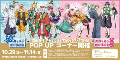 美男高校地球防衛部シリーズ POP UP コーナー