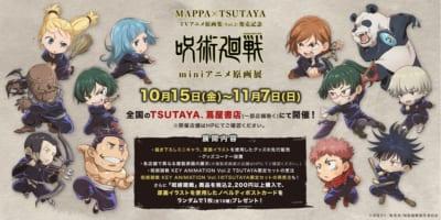 MAPPA×TSUTAYA TVアニメ原画集発売記念「呪術廻戦」miniアニメ原画展 Vol.2