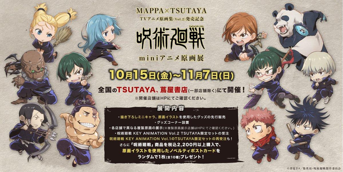 全国のTSUTAYA「呪術廻戦」miniアニメ原画展!10月15日より原画展示や記念新作グッズ発売