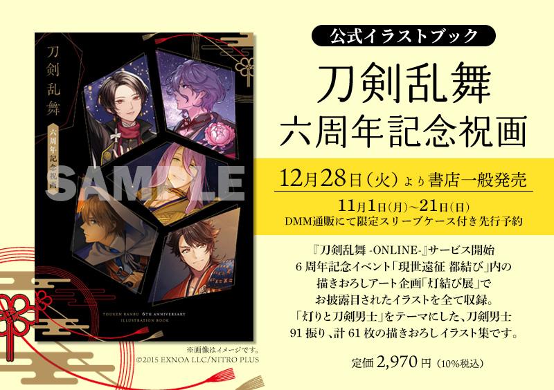 画集「刀剣乱舞 六周年記念祝画」12月28日発売!灯結び展のイラストを全て収録