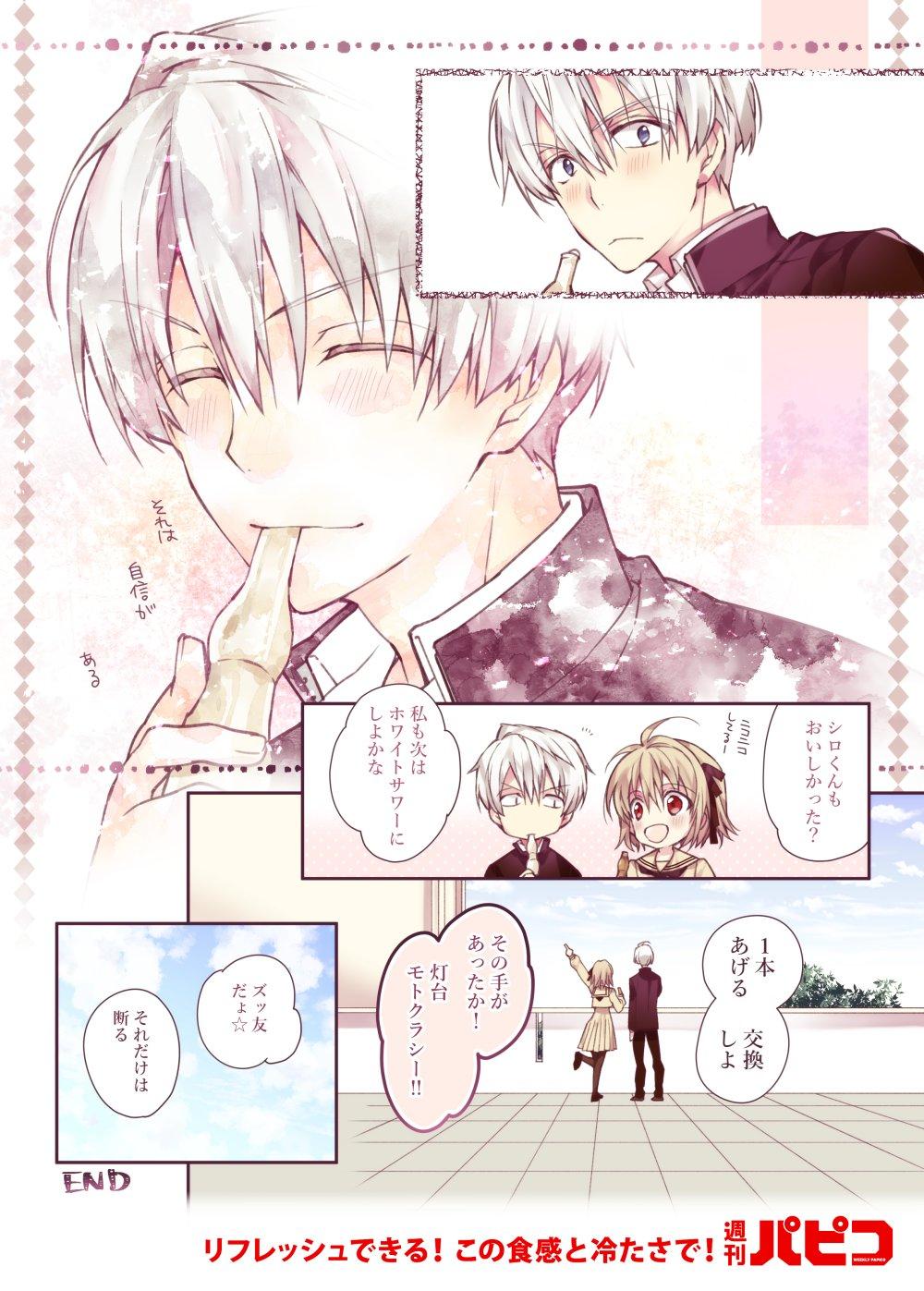 種村有菜先生「週刊パピコ」で幼馴染のすれ違いラブ描く!胸キュン詰まった4P漫画