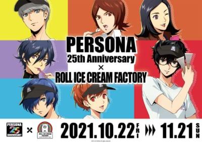 「ペルソナ×ロールアイスクリームファクトリー」メインビジュアル