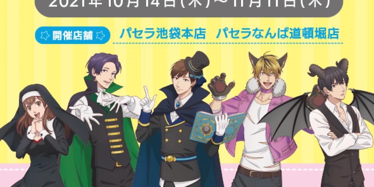 「うらみちお兄さん×パセラ」ハロウィン衣装の熊谷、胸元開きすぎでは…!グッズ事後通販も