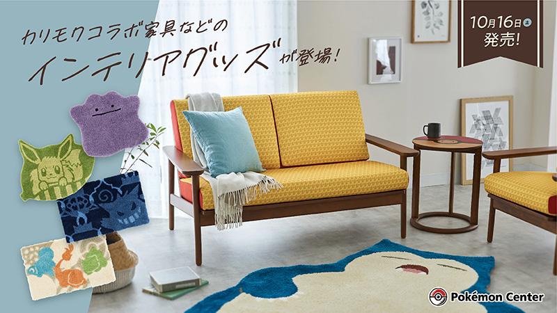 「ポケモン×カリモク」コラボ家具が可愛すぎ!カビゴンのラグやベッドカバーセットが登場