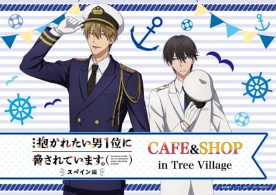「劇場版 抱かれたい男1位に脅されています。~スペイン編〜 CAFE&SHOP in Tree Village」