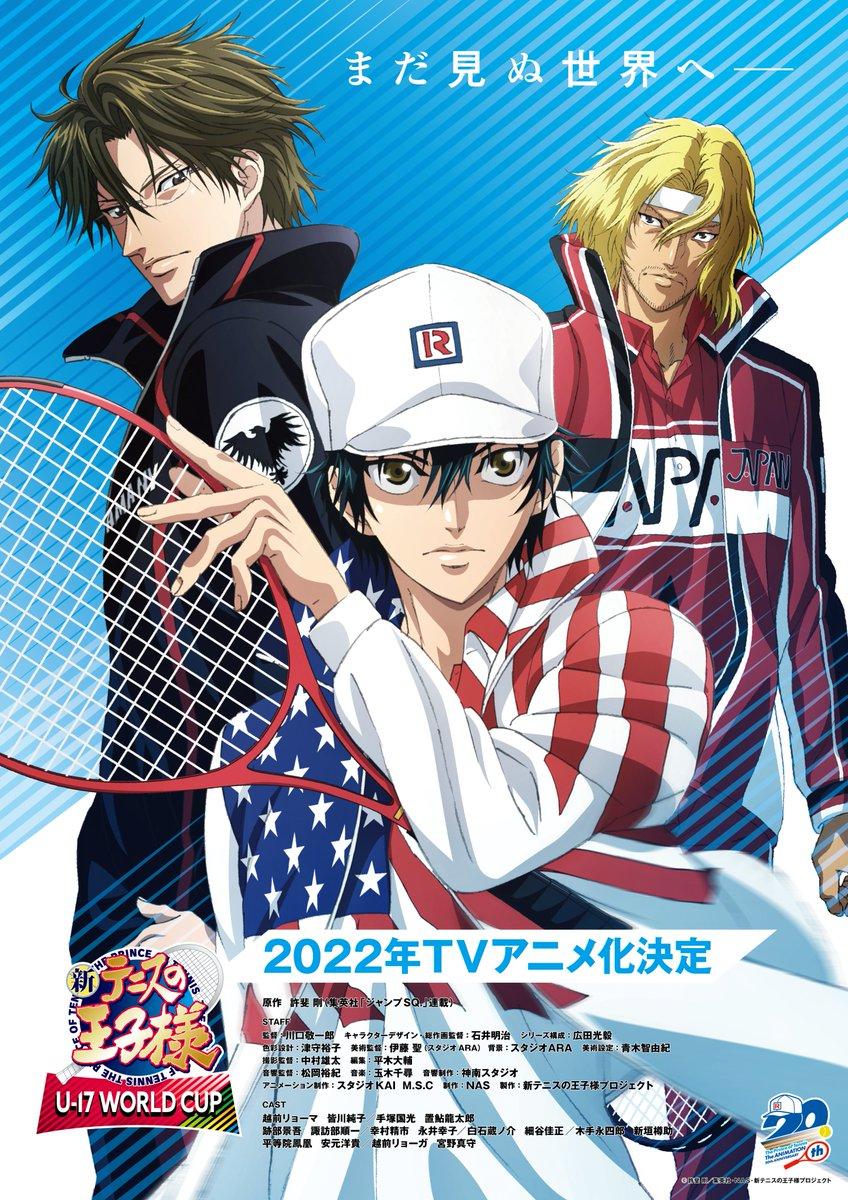 「テニプリ」10年ぶりのTVアニメ化決定!「新テニスの王子様 U-17 WORLD CUP」2022年放送!