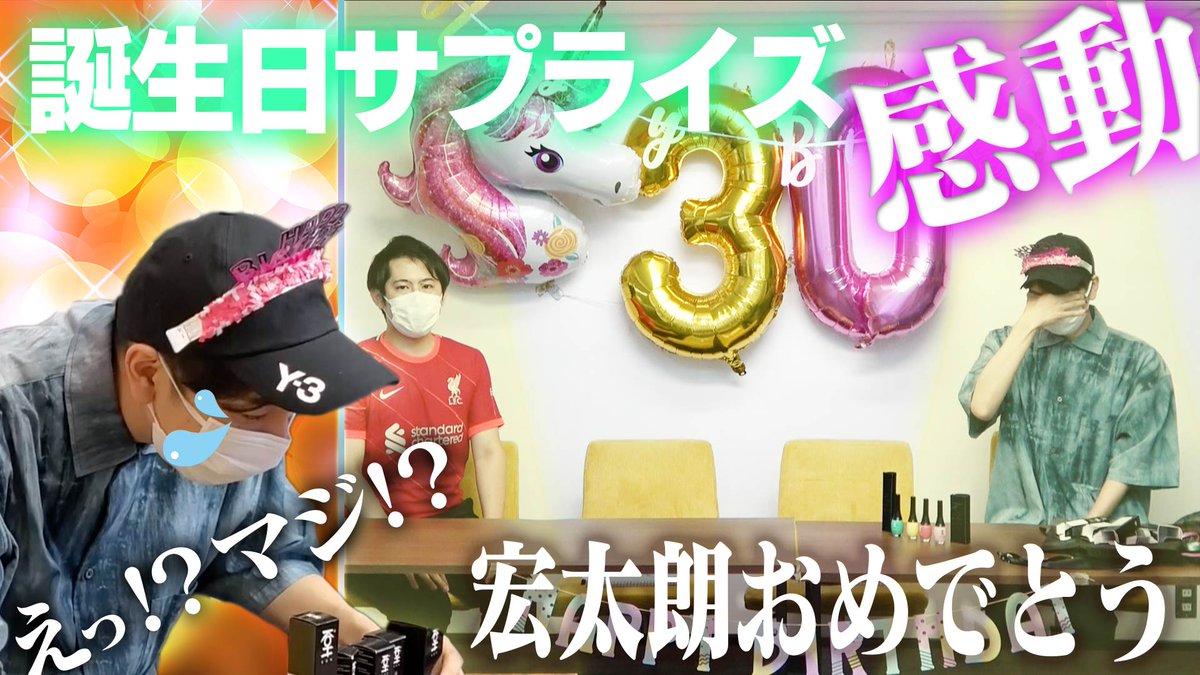西山宏太朗さん「しらいむチャンネル奪います」宣言!?感動の誕生日サプライズ
