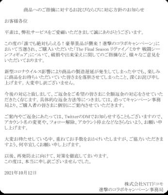 「ドコモ×進撃の巨人キャンペーン」謝罪文