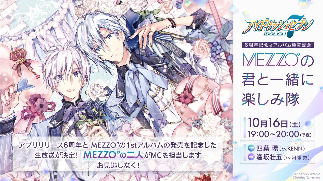 """「アイナナ」MEZZO""""の君と一緒に楽しみ隊、10月16日に生配信!KENNさん&阿部敦さんがMC"""