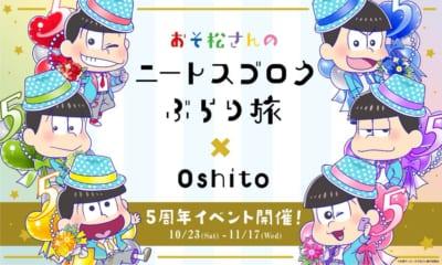 アプリ「たび松」5周年記念イベント開催決定!