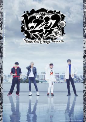 『ヒプノシスマイク -Division Rap Battle-』Rule the Stage -track.5-