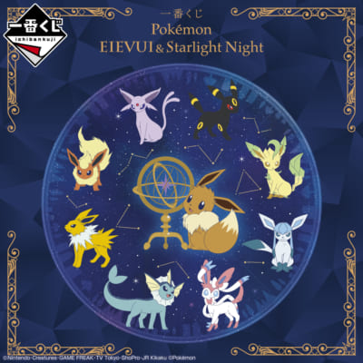 「一番くじ Pokémon EIEVUI&Starlight Night」メインアート