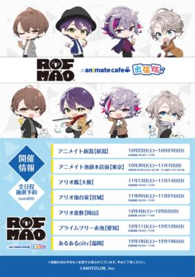 「ROF-MAO×アニメイトカフェ出張版」