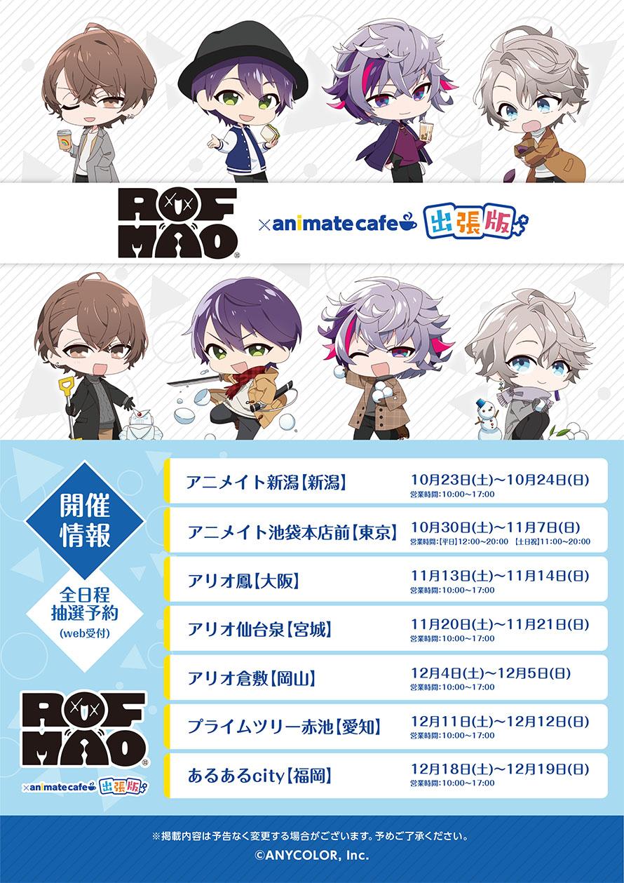 「ROF-MAO×アニメイトカフェ出張版」コラボ決定!ドリンクメニュー・グッズ・購入特典が公開