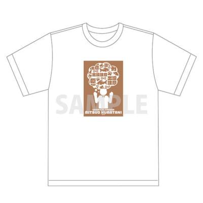 「うらみちお兄さん@ダッシュストア」Tシャツ(5種):熊谷みつ夫