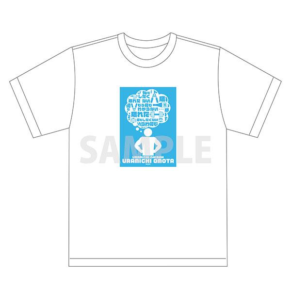 「うらみちお兄さん@ダッシュストア」Tシャツ(5種):表田 裏道
