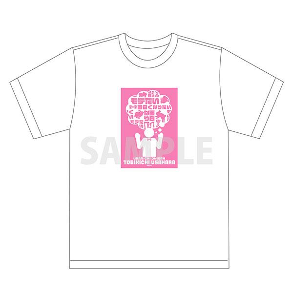「うらみちお兄さん@ダッシュストア」Tシャツ(5種):兎原跳吉