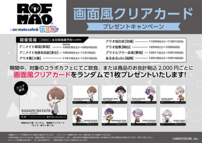 「ROF-MAO×アニメイトカフェ出張版」プレゼントキャンペーン