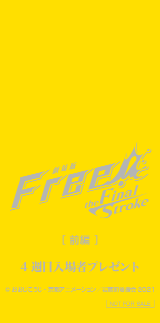 「劇場版 Free!-the Final Stroke-」前編 第4週目入場者プレゼント