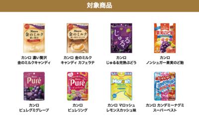 TVアニメ「東京リベンジャーズ」×「セブン-イレブン」キャンペーン 対象商品