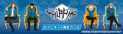 TVアニメ「ワールドトリガー」×「セブン‐イレブン」セブンネット限定グッズ