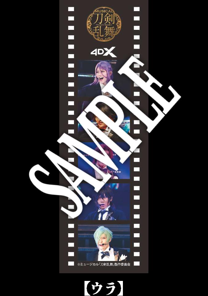 ミュージカル「刀剣乱舞」五周年記念 壽 乱舞音曲祭 4DX 特典:第1週目配布デザイン