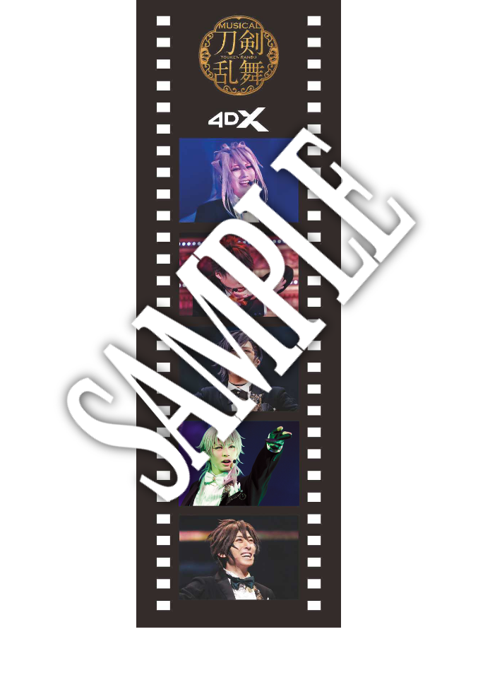 ミュージカル「刀剣乱舞」五周年記念 壽 乱舞音曲祭 4DX 特典:第2週目配布デザイン
