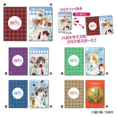 「学園アリス」フレーム切手セット ハガキサイズクリアポスターファイル