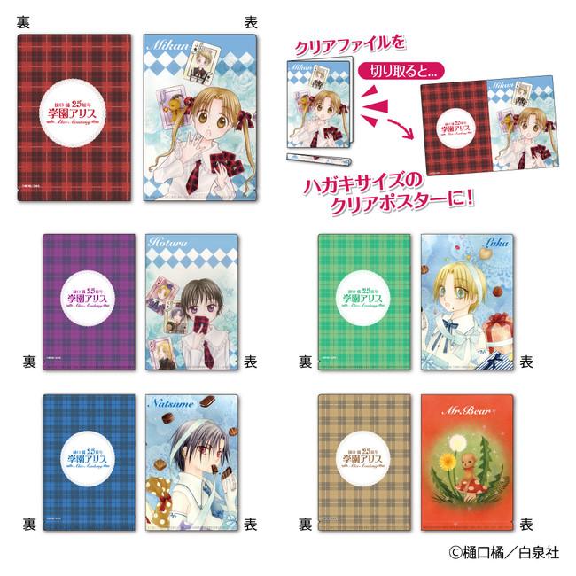 「学園アリス」フレーム切手セットハガキサイズクリアポスターファイル