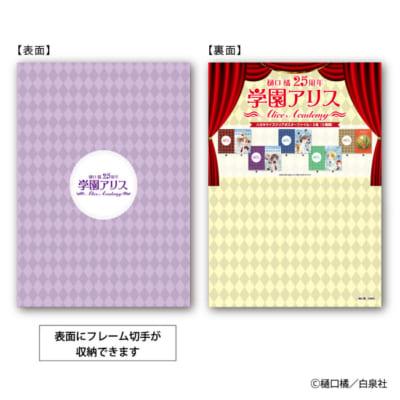 「学園アリス」フレーム切手セット 切手台紙