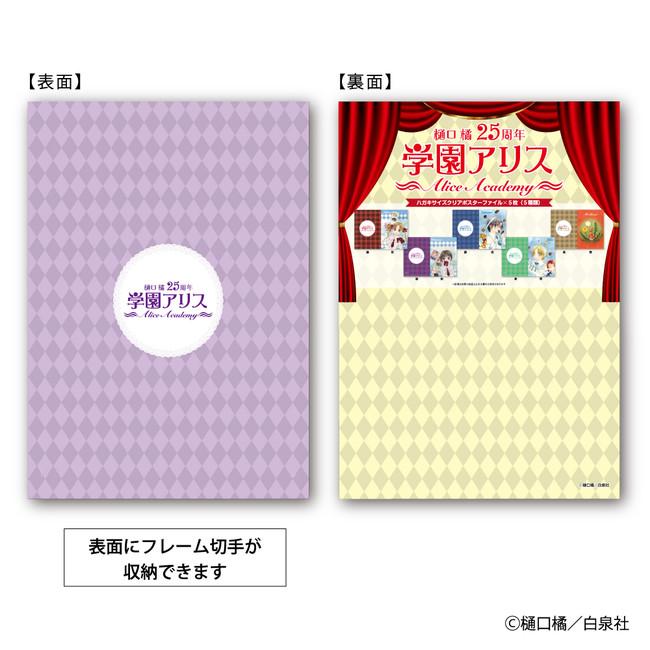 「学園アリス」フレーム切手セット切手台紙