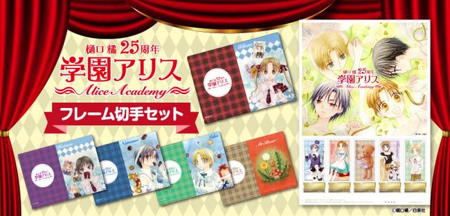 樋口橘先生デビュー25周年記念「学園アリス」フレーム切手セット、ネットショップ限定販売!